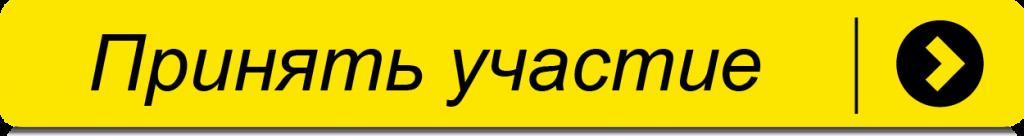prinyat-uchastie (1).png